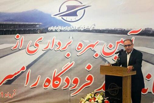 بهرهبرداری از ۲۱ پروژه فرودگاهی تا پایان سال ۹۹