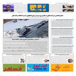 روزنامه تین | شماره 453| 29 اردیبهشت ماه 99