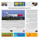 روزنامه تین|شماره 187| 22 اسفندماه 97