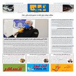 روزنامه تین | شماره 635| 17 اسفند ماه 99