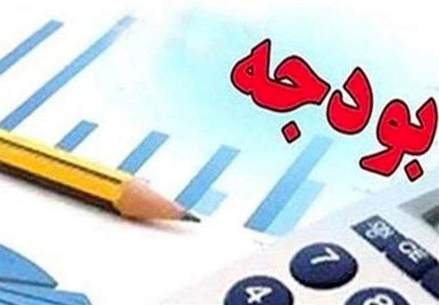 لایحه بودجه سال ۹۸ کل کشور