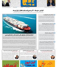 روزنامه تین   شماره 463  18 خرداد ماه 99