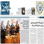 شماره سوم نشریه «رهآورد صندوق» منتشر شد