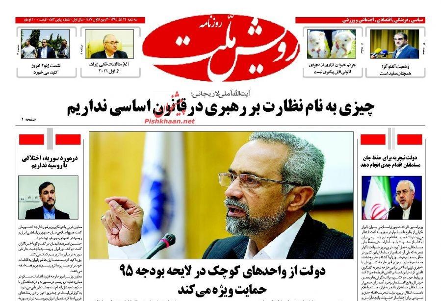 عناوین اخبار روزنامه رویش ملت در روز سه شنبه 24 آذر 1394 :