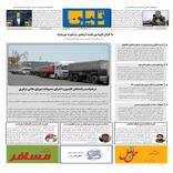 روزنامه تین | شماره 741| 30شهریورماه 1400