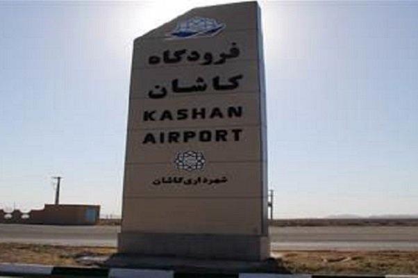 به وضعیت فرودگاه کاشان رسیدگی شود