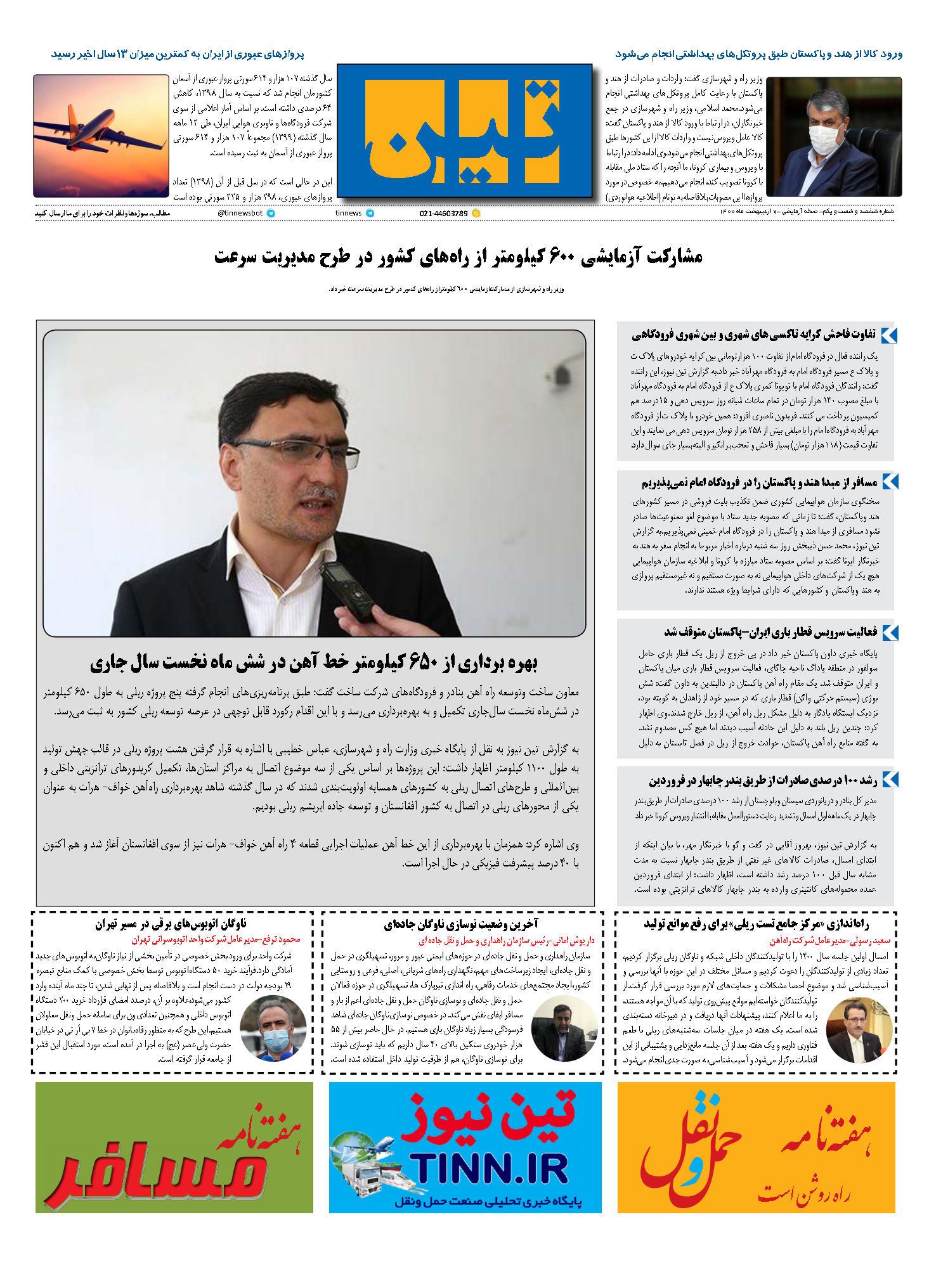 روزنامه 7 اردیبهشت ماه 1400