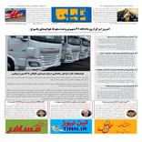 روزنامه تین | شماره 456| 31 اردیبهشت ماه 99