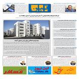 روزنامه تین | شماره 689| 22 خرداد ماه 1400