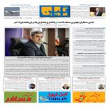روزنامه تین|شماره 188| 25 اسفندماه 97