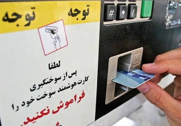 رمز کارتهای سوخت جدید چیست؟