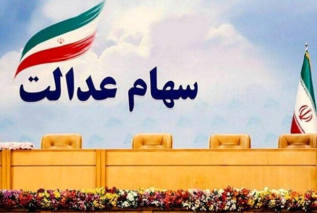 سهام عدالت استان تهران و البرز از هم تفکیک شد