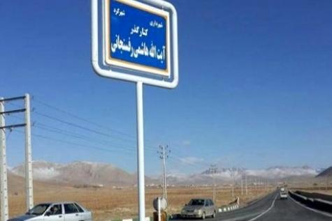 کنارگذر آیتالله هاشمی رفسنجانی در شهرکرد افتتاح شد