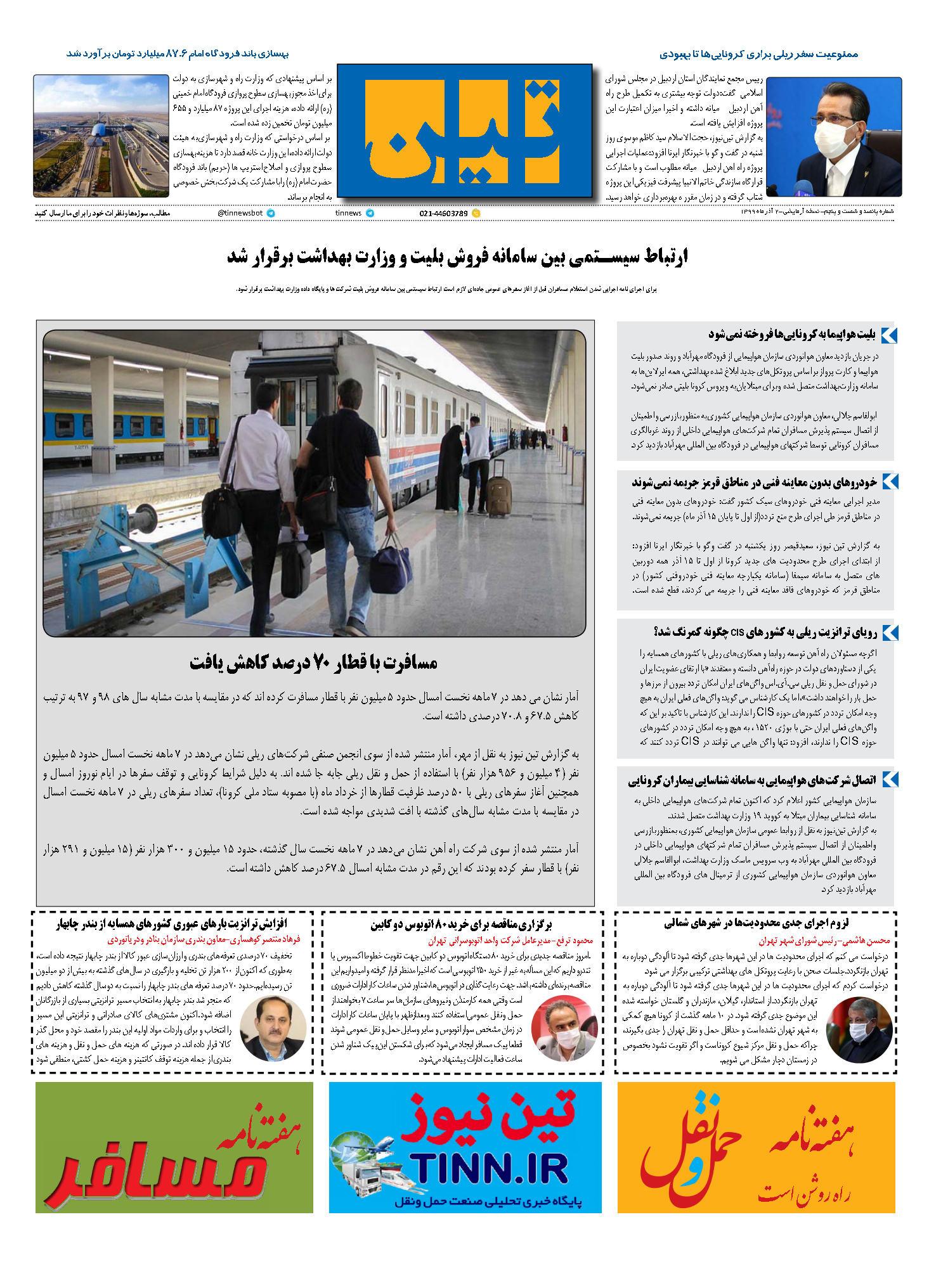 روزنامه الکترونیک 2 آذر ماه 99