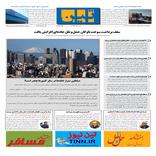 روزنامه تین | شماره 474| 9 تیر ماه 99