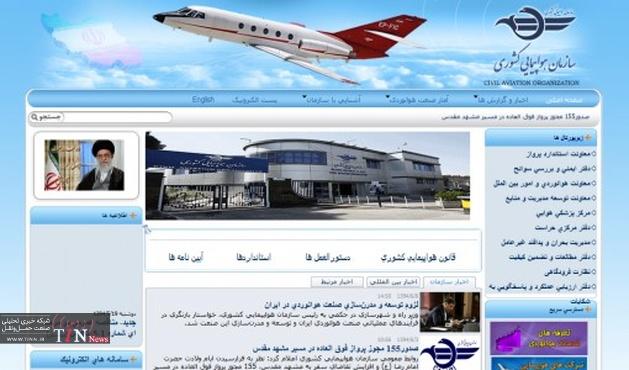 امکان دسترسی تمام مرورگرها به گزارش تاخیرهای پروازی در سایت سازمان هواپیمایی فراهم شد
