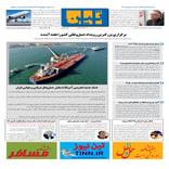 روزنامه تین | شماره 363| 20 آذر ماه 98