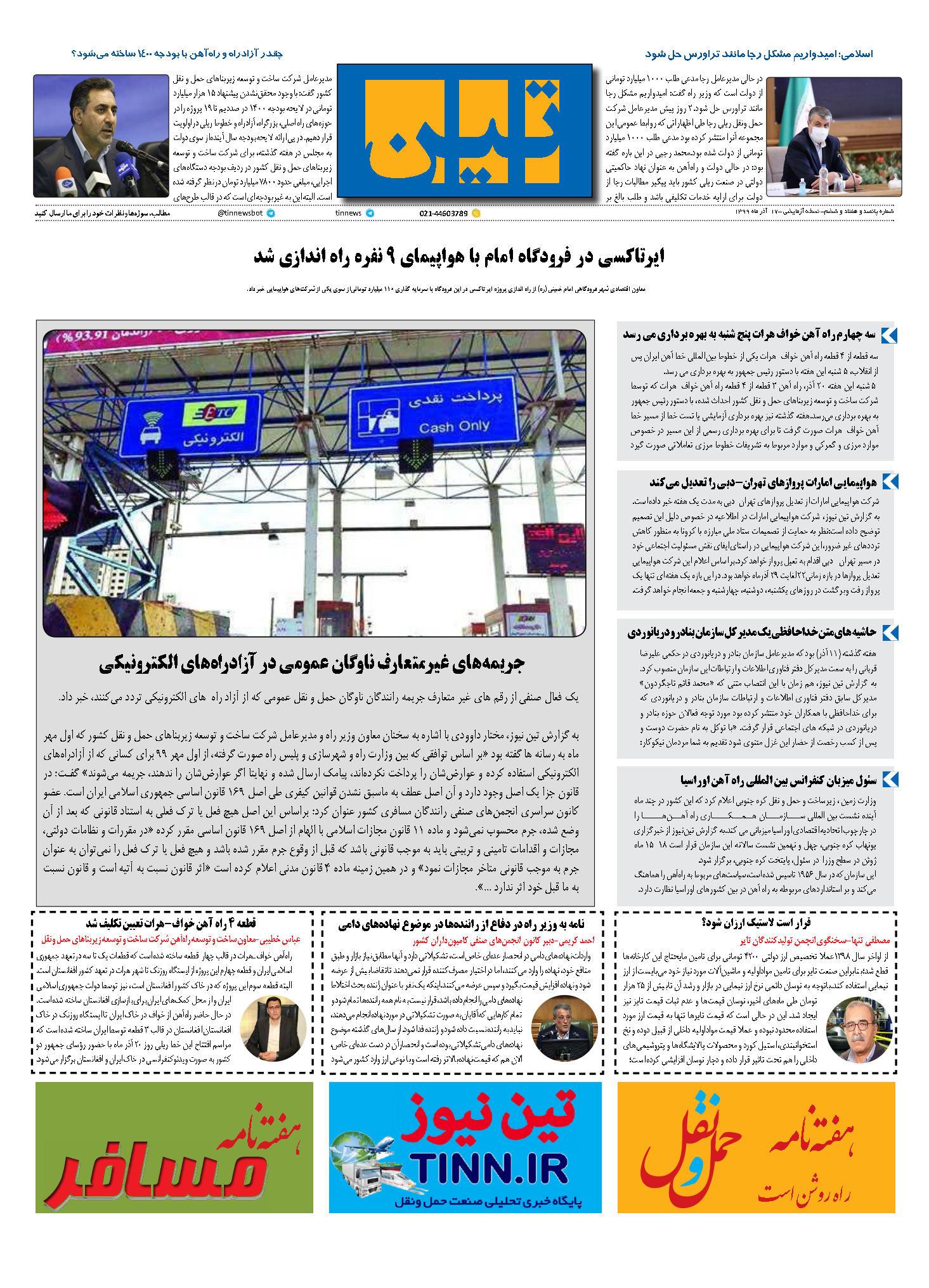 روزنامه الکترونیک 17 آذر ماه 99
