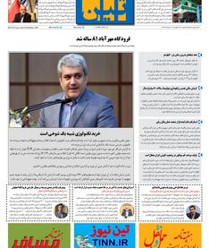 روزنامه تین|شماره 278| 13 مرداد ماه 98