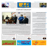روزنامه تین | شماره 608| 6 بهمن ماه 99