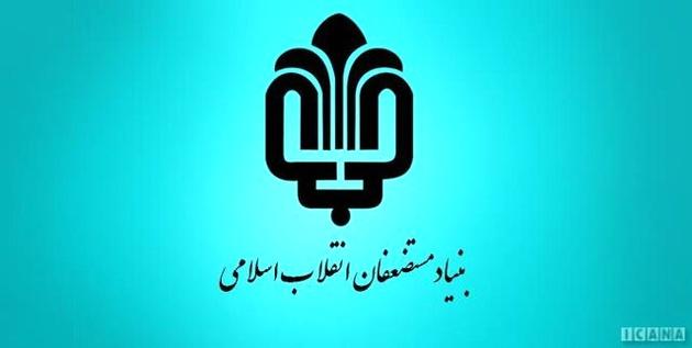 پاسخ بنیاد مستضعفان به اظهارات امروز عضو شورای شهر تهران
