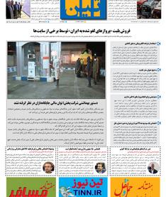 روزنامه تین | شماره 415| 17 اسفند ماه 98