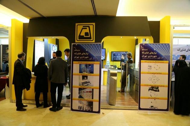 حضور شرکت راهآهن شهری تهران و حومه در نمایشگاه تهران هوشمند