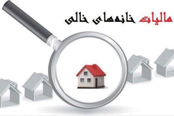 خانههایی که از سال ۹۵ خالی ماندهاند، مشمول مالیات میشوند
