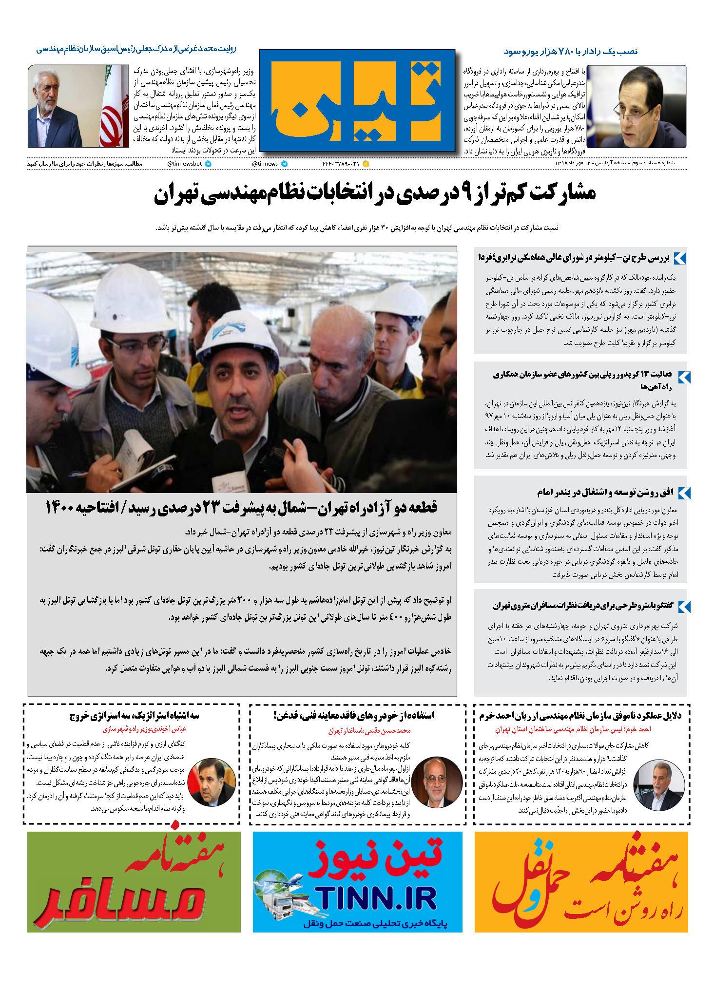 روزنامه الکترونیک 14 مهر ماه 97