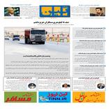 روزنامه تین|شماره 166| 23 بهمن97