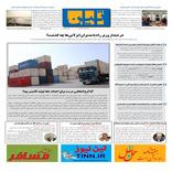 روزنامه تین | شماره 322| 17 مهر ماه 98