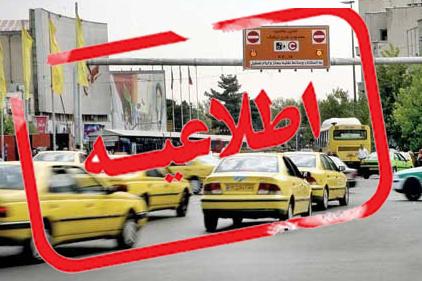اطلاعیه سازمان تاکسیرانی در خصوص تسهیلات تردد خودروهای سرویس مدارس در محدوده طرح ترافیک