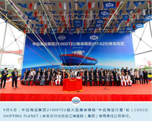 COSCO Shipping Lines Names Its Final 21,000 TEU Giant