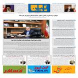 روزنامه تین | شماره 599| 22 دی ماه 99