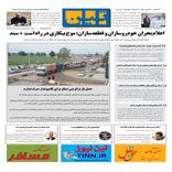 روزنامه تین| شماره 49 | 24 مرداد ماه 97