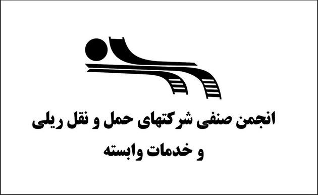 ارزیابی مثبت اتاق بازرگانی ایران از عملکرد انجمن ریلی