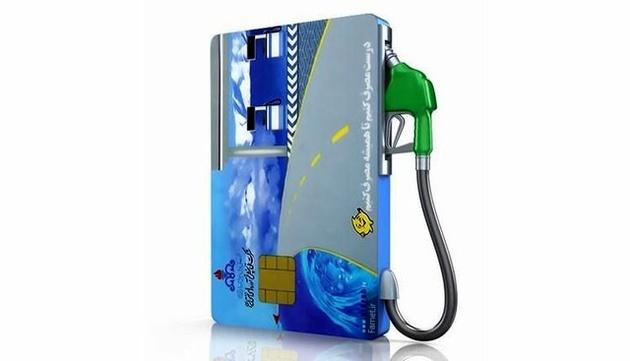 کارت سوخت بهدست همه متقاضیان میرسد؟