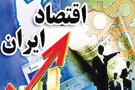 شرط موفقیت اصلاحات اقتصادی