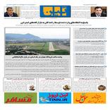 روزنامه تین | شماره 362| 19 آذر ماه 98