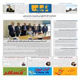 روزنامه تین | شماره 710| 26 تیرماه 1400