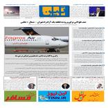 روزنامه تین | شماره 401|23 بهمن ماه 98