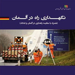 کتاب نگهداری راه در آلمان منتشر شد