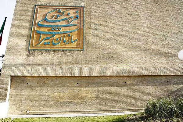 وزارتخانه میراث فرهنگی صنایع دستی و گردشگری تشکیل میشود
