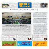 روزنامه تین | شماره 632| 12 اسفند ماه 99