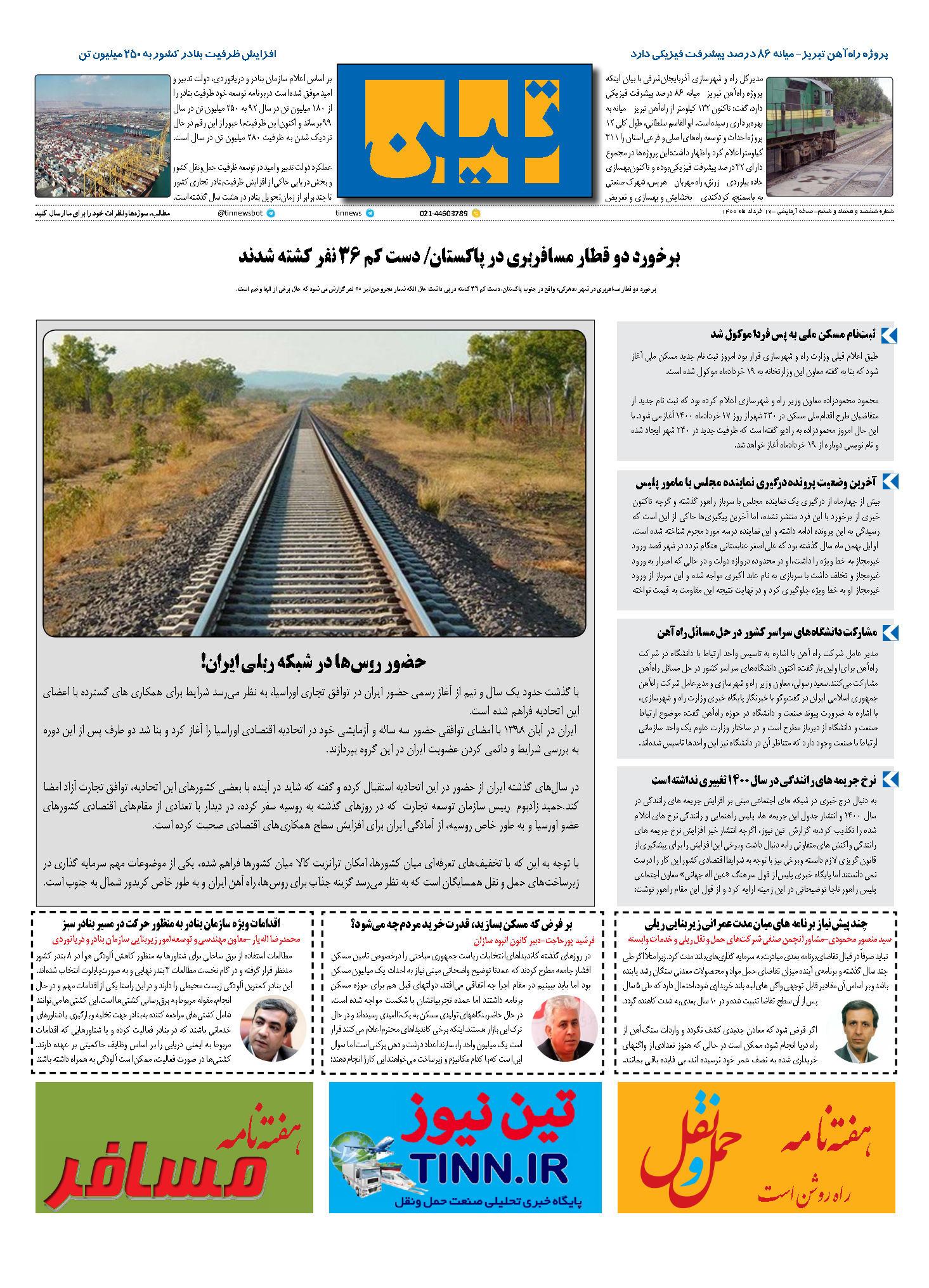 روزنامه 17 خرداد ماه 1400