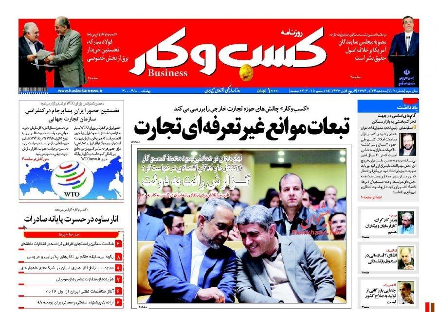 عناوین اخبار روزنامه کسب و کار در روز سه شنبه 24 آذر 1394 :