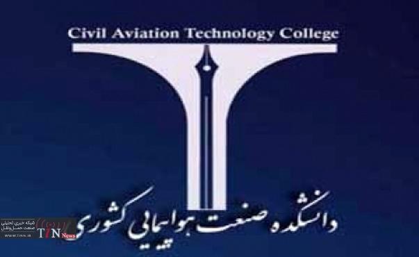 ◄ کانون فارغالتحصیلان دانشکده هواپیمایی کشوری تاسیس شد