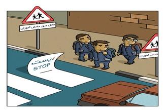با شروع سال تحصیلی، مواظب رفتوآمد دانشآموزان باشیم