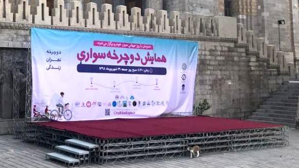 لغو همایش دوچرخهسواری روز جهانی بدون خودرو در تهران