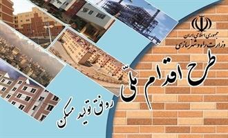 امید مردم به خانهدار شدن با اقدام ملی مسکن